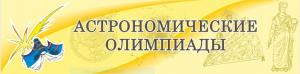 Sanktpeterburška astronomska olimpijada (SAO)